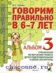 Говорим правильно в 6-7лет. Альбом упражнений по обучению грамоте детей подготовительной к школе логогруппы №3